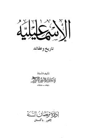 تحميل كتاب الإسماعيلية تاريخ وعقائد تأليف إحسان إلهي ظهير pdf مجاناً | المكتبة الإسلامية | موقع بوكس ستريم